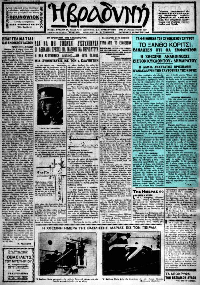 """Το άρθρο, όπως δημοσιεύθηκε στην εφημερίδα """"Η ΒΡΑΔΥΝΗ"""", στις 30/03/1928"""