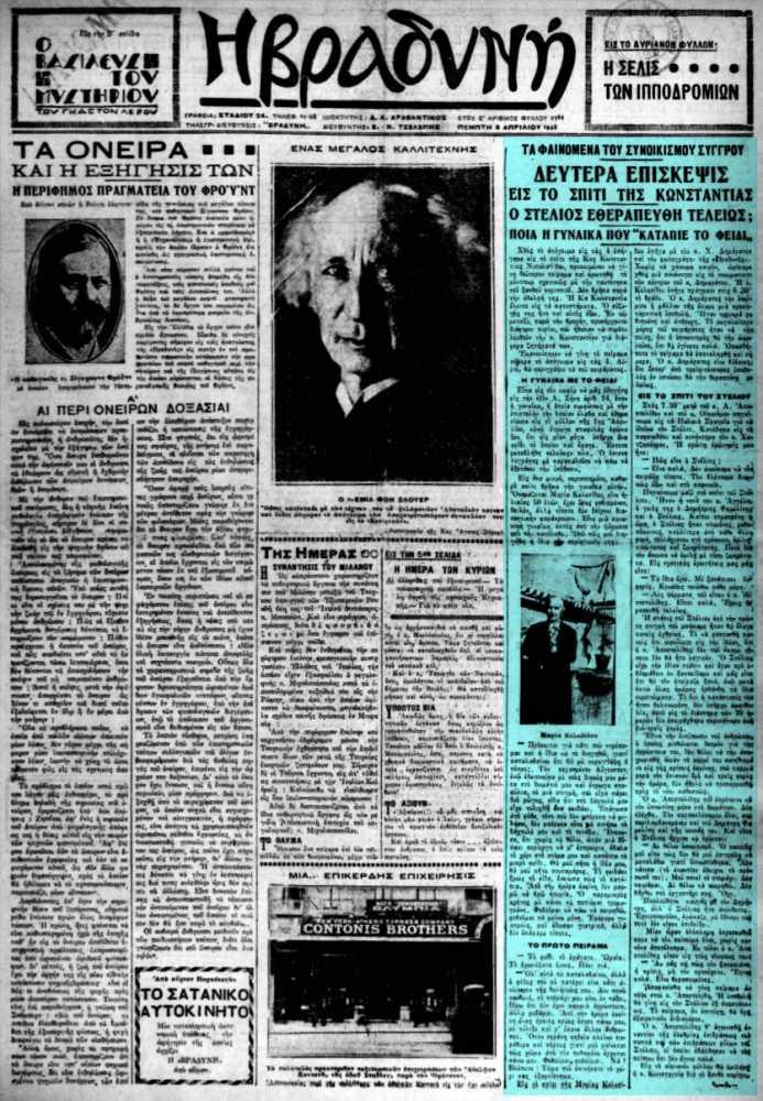 """Το άρθρο, όπως δημοσιεύθηκε στην εφημερίδα """"Η ΒΡΑΔΥΝΗ"""", στις 05/04/1928"""