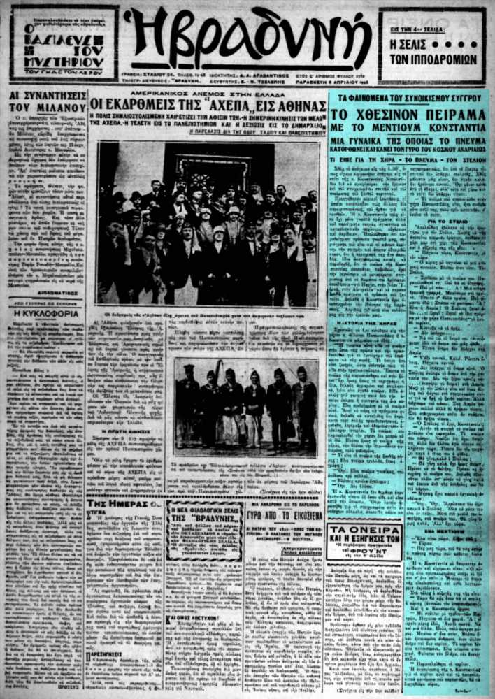 """Το άρθρο, όπως δημοσιεύθηκε στην εφημερίδα """"Η ΒΡΑΔΥΝΗ"""", στις 06/04/1928"""