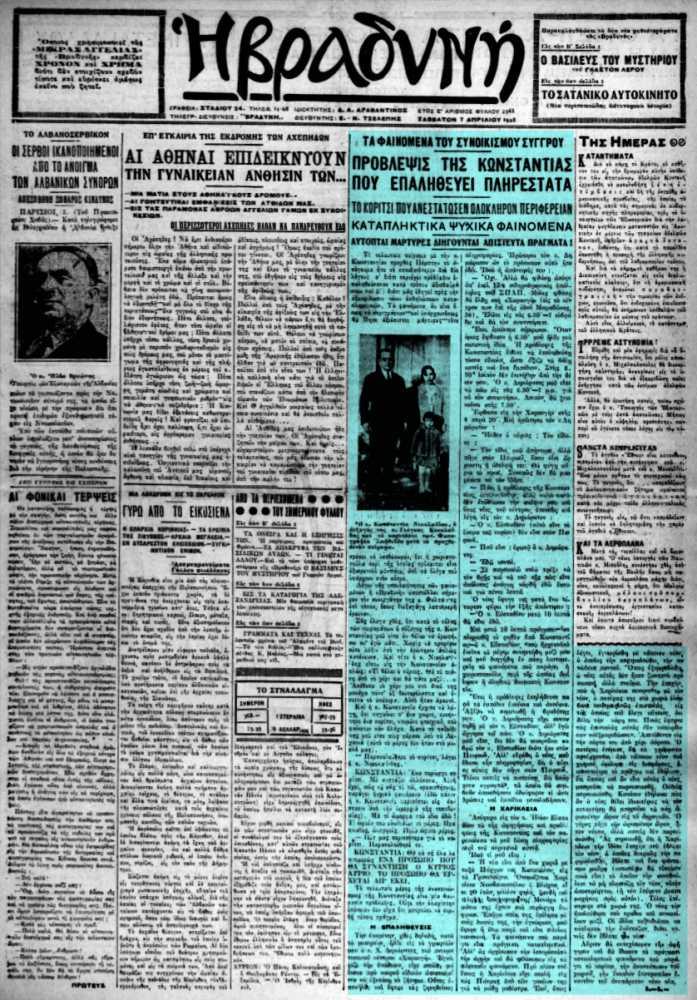 """Το άρθρο, όπως δημοσιεύθηκε στην εφημερίδα """"Η ΒΡΑΔΥΝΗ"""", στις 07/04/1928"""