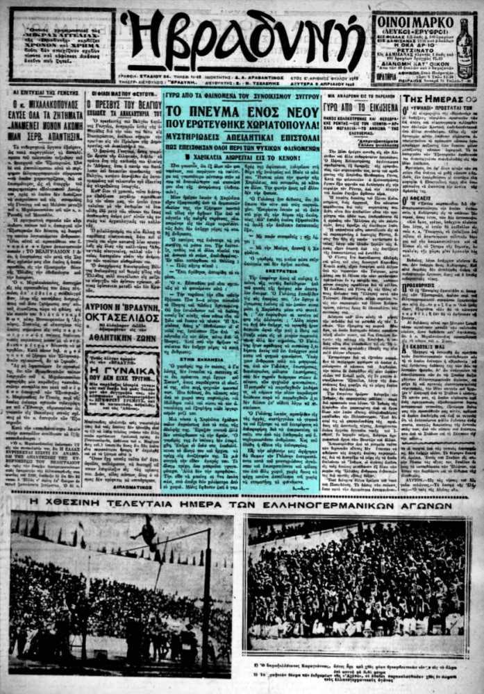 """Το άρθρο, όπως δημοσιεύθηκε στην εφημερίδα """"Η ΒΡΑΔΥΝΗ"""", στις 09/04/1928"""
