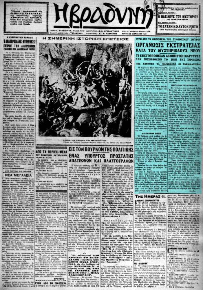 """Το άρθρο, όπως δημοσιεύθηκε στην εφημερίδα """"Η ΒΡΑΔΥΝΗ"""", στις 10/04/1928"""