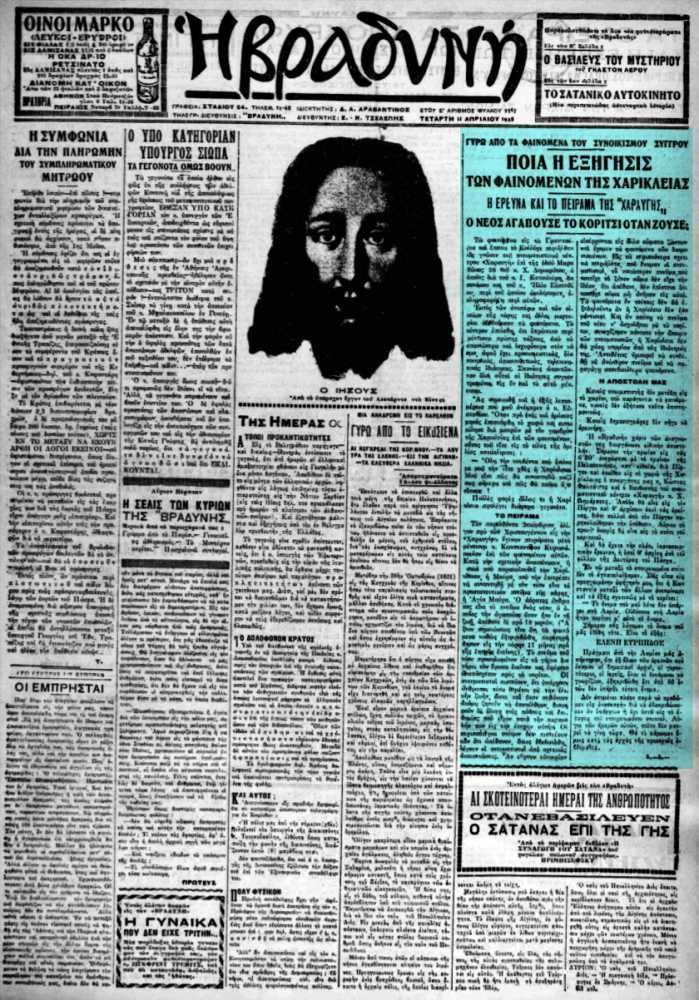 """Το άρθρο, όπως δημοσιεύθηκε στην εφημερίδα """"Η ΒΡΑΔΥΝΗ"""", στις 11/04/1928"""