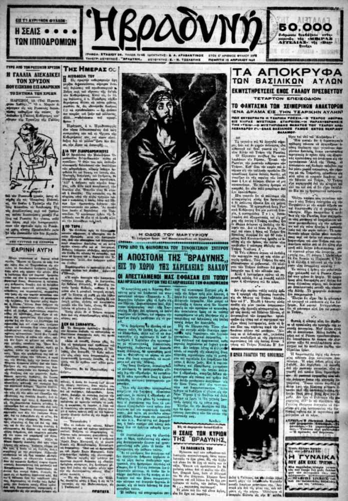 """Το άρθρο, όπως δημοσιεύθηκε στην εφημερίδα """"Η ΒΡΑΔΥΝΗ"""", στις 12/04/1928"""