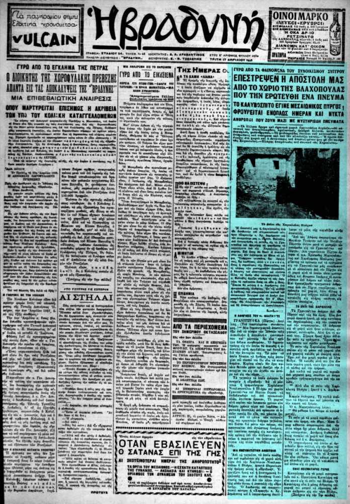 """Το άρθρο, όπως δημοσιεύθηκε στην εφημερίδα """"Η ΒΡΑΔΥΝΗ"""", στις 17/04/1928"""