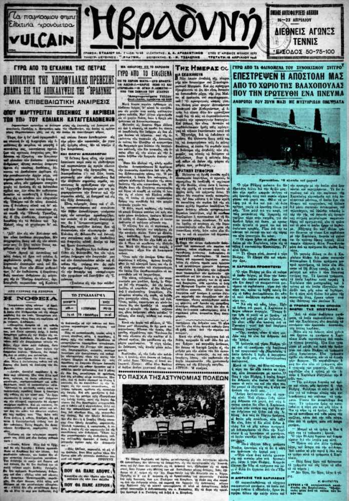 """Το άρθρο, όπως δημοσιεύθηκε στην εφημερίδα """"Η ΒΡΑΔΥΝΗ"""", στις 18/04/1928"""