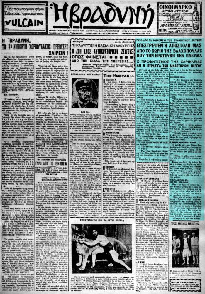 """Το άρθρο, όπως δημοσιεύθηκε στην εφημερίδα """"Η ΒΡΑΔΥΝΗ"""", στις 19/04/1928"""
