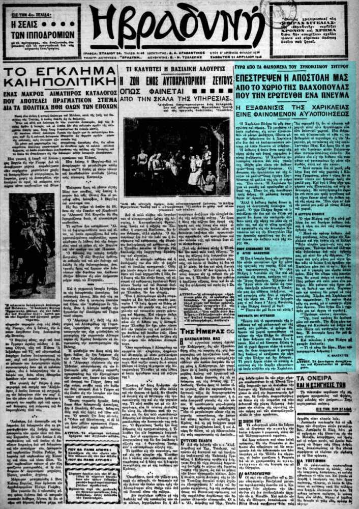 """Το άρθρο, όπως δημοσιεύθηκε στην εφημερίδα """"Η ΒΡΑΔΥΝΗ"""", στις 21/04/1928"""
