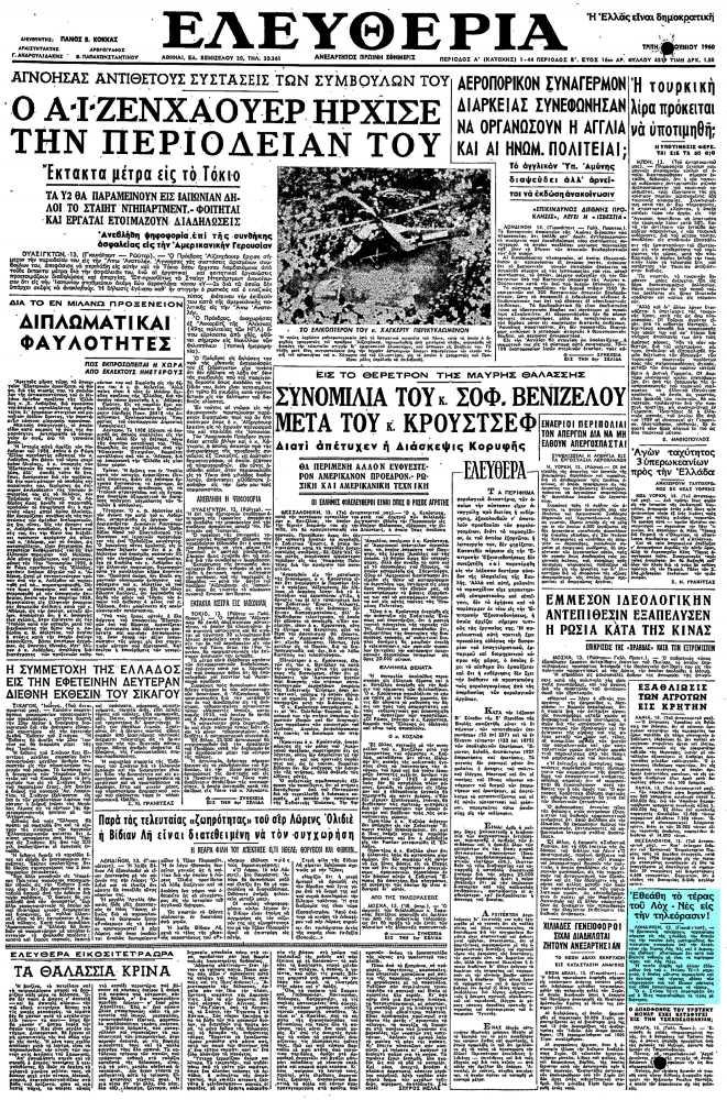"""Το άρθρο, όπως δημοσιεύθηκε στην εφημερίδα """"ΕΛΕΥΘΕΡΙΑ"""", στις 14/06/1960"""