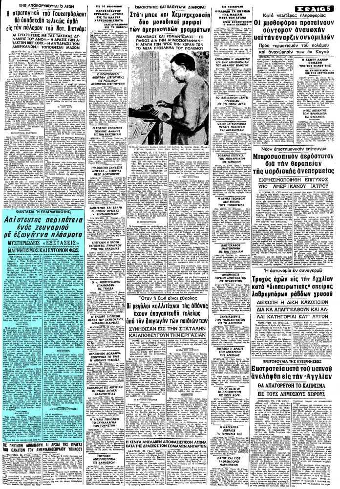 """Το άρθρο, όπως δημοσιεύθηκε στην εφημερίδα """"ΜΑΚΕΔΟΝΙΑ"""", στις 23/08/1967"""
