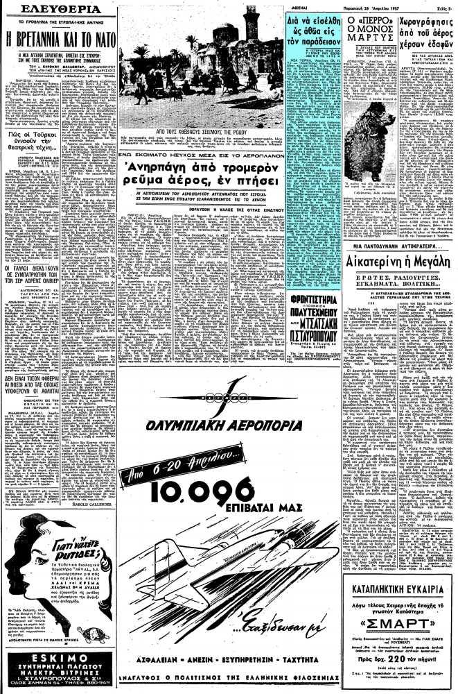 """Το άρθρο, όπως δημοσιεύθηκε στην εφημερίδα """"ΕΛΕΥΘΕΡΙΑ"""", στις 26/04/1957"""