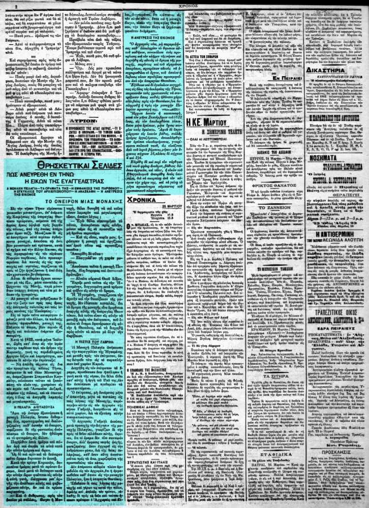 """Το άρθρο, όπως δημοσιεύθηκε στην εφημερίδα """"ΧΡΟΝΟΣ"""", στις 25/03/1905"""