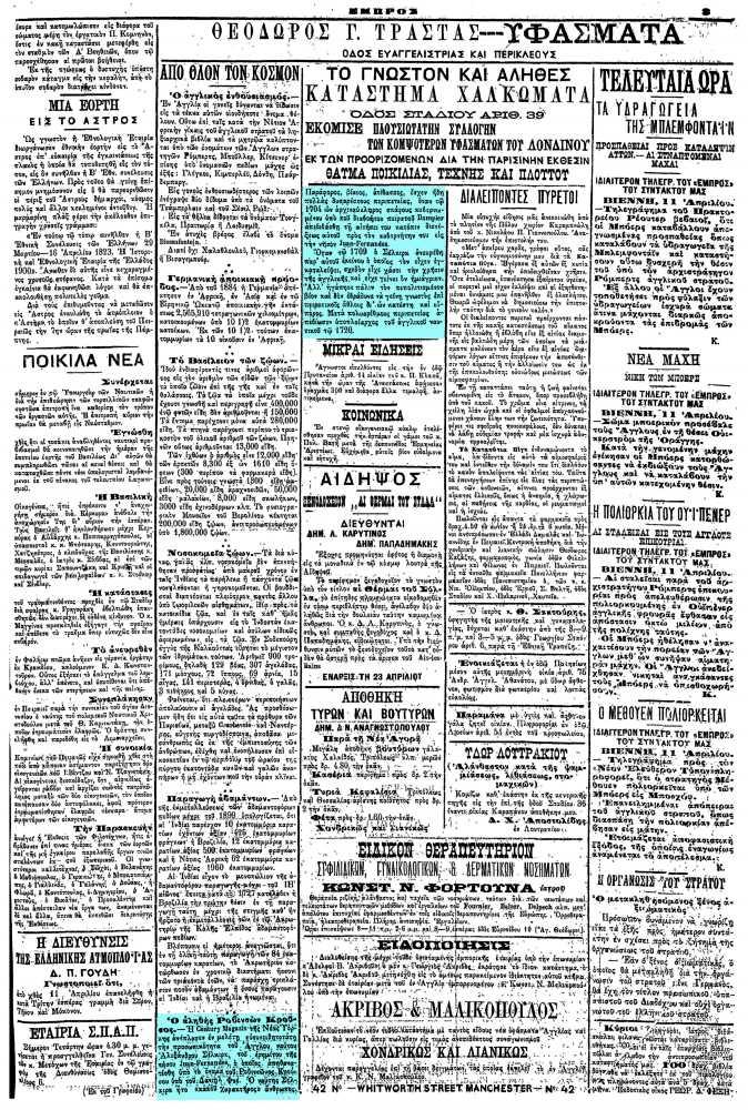 """Το άρθρο, όπως δημοσιεύθηκε στην εφημερίδα """"ΕΜΠΡΟΣ"""", στις 12/04/1900"""