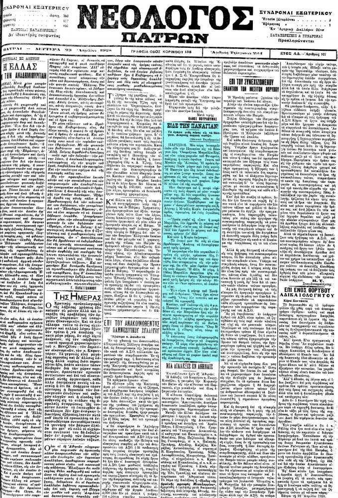 """Το άρθρο, όπως δημοσιεύθηκε στην εφημερίδα """"ΝΕΟΛΟΓΟΣ ΠΑΤΡΩΝ"""", στις 23/04/1928"""