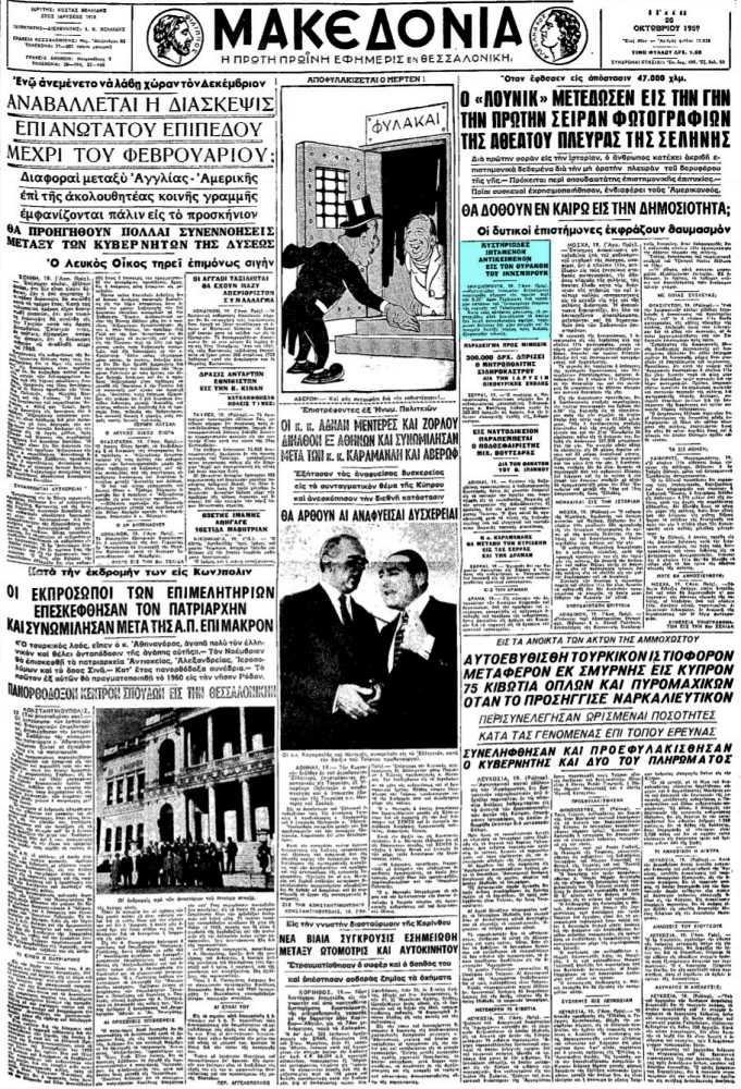 """Το άρθρο, όπως δημοσιεύθηκε στην εφημερίδα """"ΜΑΚΕΔΟΝΙΑ"""", στις 20/10/1959"""