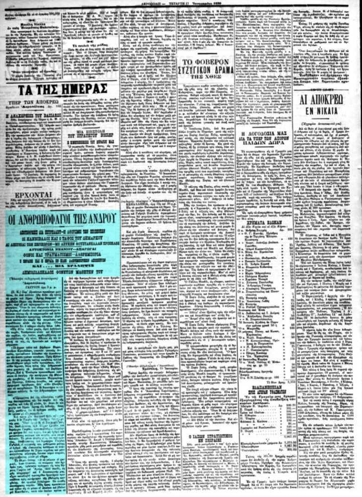 """Το άρθρο, όπως δημοσιεύθηκε στην εφημερίδα """"ΑΚΡΟΠΟΛΙΣ"""", στις 17/01/1890"""
