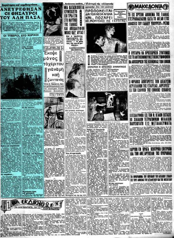 """Το άρθρο, όπως δημοσιεύθηκε στην εφημερίδα """"ΜΑΚΕΔΟΝΙΑ"""", στις 14/01/1939"""