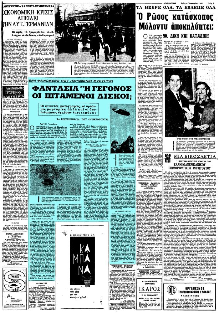 """Το άρθρο, όπως δημοσιεύθηκε στην εφημερίδα """"ΕΛΕΥΘΕΡΙΑ"""", στις 04/01/1966"""