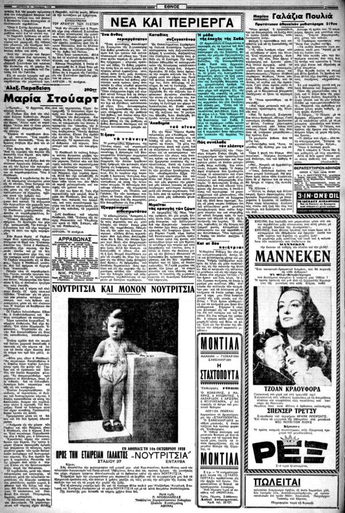"""Το άρθρο, όπως δημοσιεύθηκε στην εφημερίδα """"ΕΘΝΟΣ"""", στις 31/10/1938"""