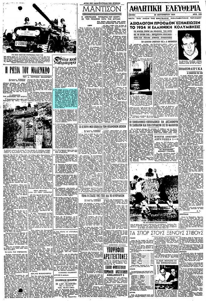 """Το άρθρο, όπως δημοσιεύθηκε στην εφημερίδα """"ΕΛΕΥΘΕΡΙΑ"""", στις 30/09/1954"""