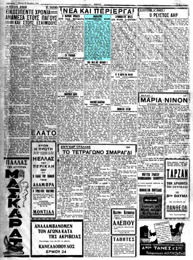 """Το άρθρο, όπως δημοσιεύθηκε στην εφημερίδα """"ΕΘΝΟΣ"""", στις 15/11/1934"""
