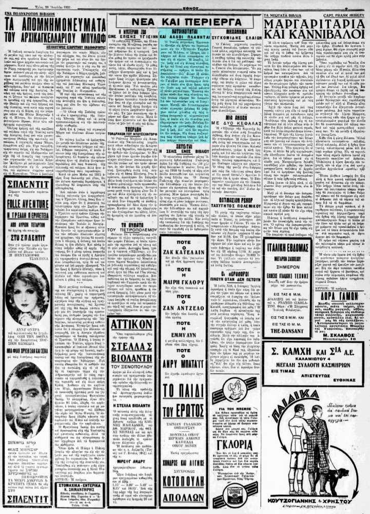"""Το άρθρο, όπως δημοσιεύθηκε στην εφημερίδα """"ΕΘΝΟΣ"""", στις 28/04/1931"""