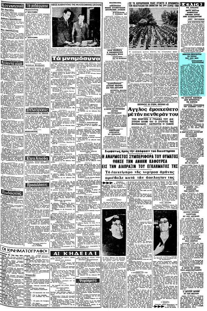 """Το άρθρο, όπως δημοσιεύθηκε στην εφημερίδα """"ΜΑΚΕΔΟΝΙΑ"""", στις 19/07/1969"""