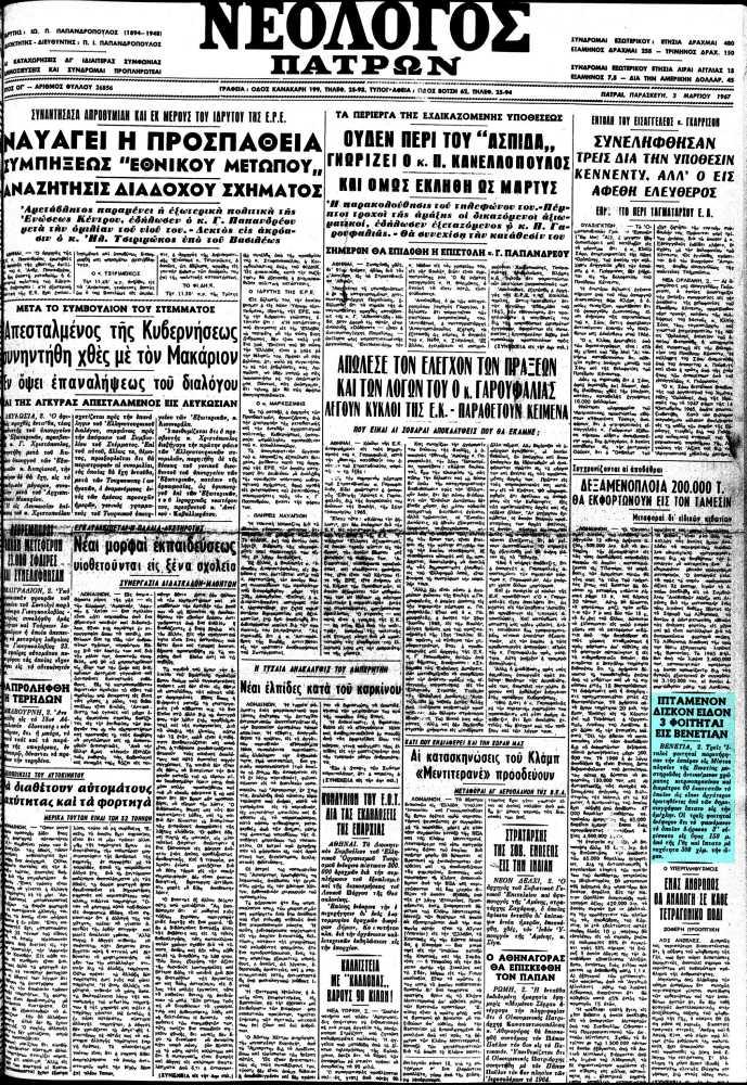 """Το άρθρο, όπως δημοσιεύθηκε στην εφημερίδα """"ΝΕΟΛΟΓΟΣ ΠΑΤΡΩΝ"""", στις 03/03/1967"""