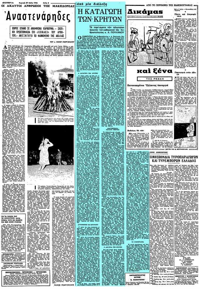"""Το άρθρο, όπως δημοσιεύθηκε στην εφημερίδα """"ΕΛΕΥΘΕΡΙΑ"""", στις 29/05/1966"""