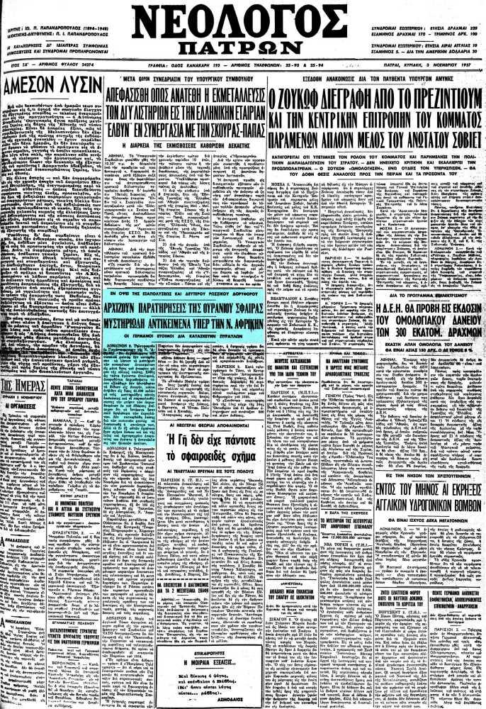 """Το άρθρο, όπως δημοσιεύθηκε στην εφημερίδα """"ΝΕΟΛΟΓΟΣ ΠΑΤΡΩΝ"""", στις 03/11/1957"""
