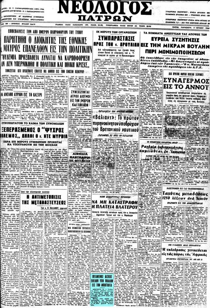 """Το άρθρο, όπως δημοσιεύθηκε στην εφημερίδα """"ΝΕΟΛΟΓΟΣ ΠΑΤΡΩΝ"""", στις 17/06/1966"""