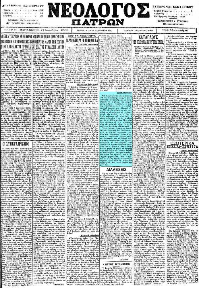 """Το άρθρο, όπως δημοσιεύθηκε στην εφημερίδα """"ΝΕΟΛΟΓΟΣ ΠΑΤΡΩΝ"""", στις 21/12/1928"""