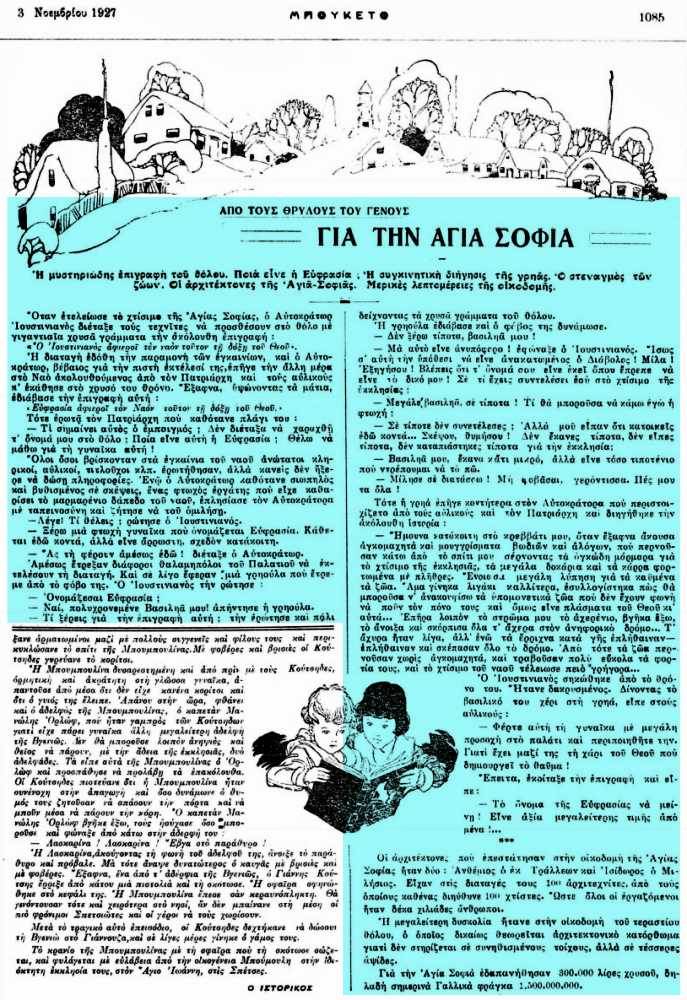 """Το άρθρο, όπως δημοσιεύθηκε στο περιοδικό """"ΜΠΟΥΚΕΤΟ"""", στις 03/11/1927"""