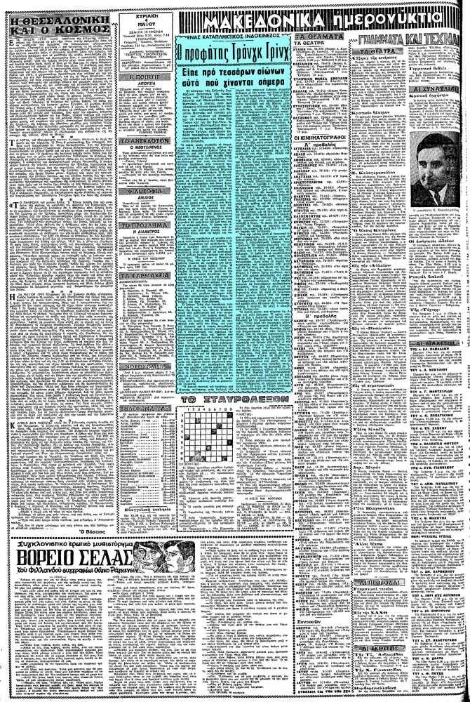 """Το άρθρο, όπως δημοσιεύθηκε στην εφημερίδα """"ΜΑΚΕΔΟΝΙΑ"""", στις 04/05/1969"""