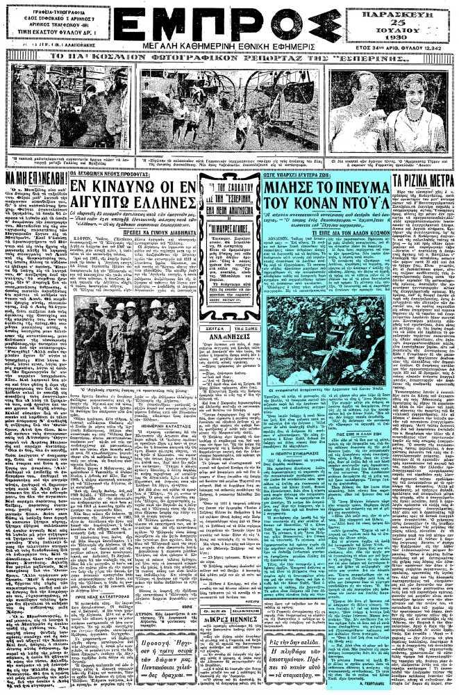 """Το άρθρο, όπως δημοσιεύθηκε στην εφημερίδα """"ΕΜΠΡΟΣ"""", στις 25/07/1930"""