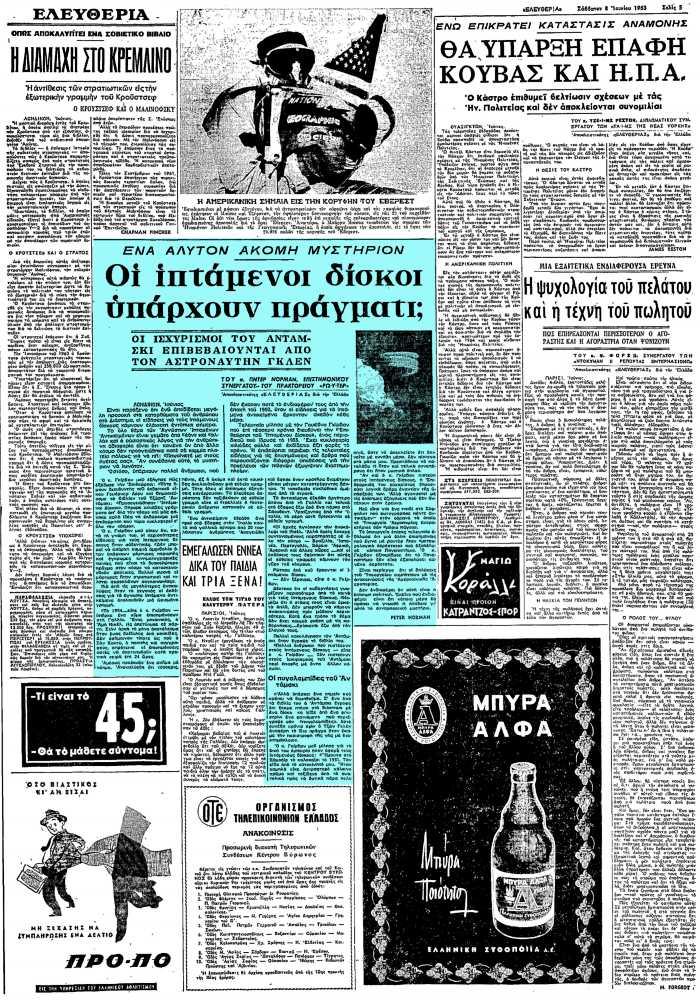 """Το άρθρο, όπως δημοσιεύθηκε στην εφημερίδα """"ΕΛΕΥΘΕΡΙΑ"""", στις 08/06/1963"""