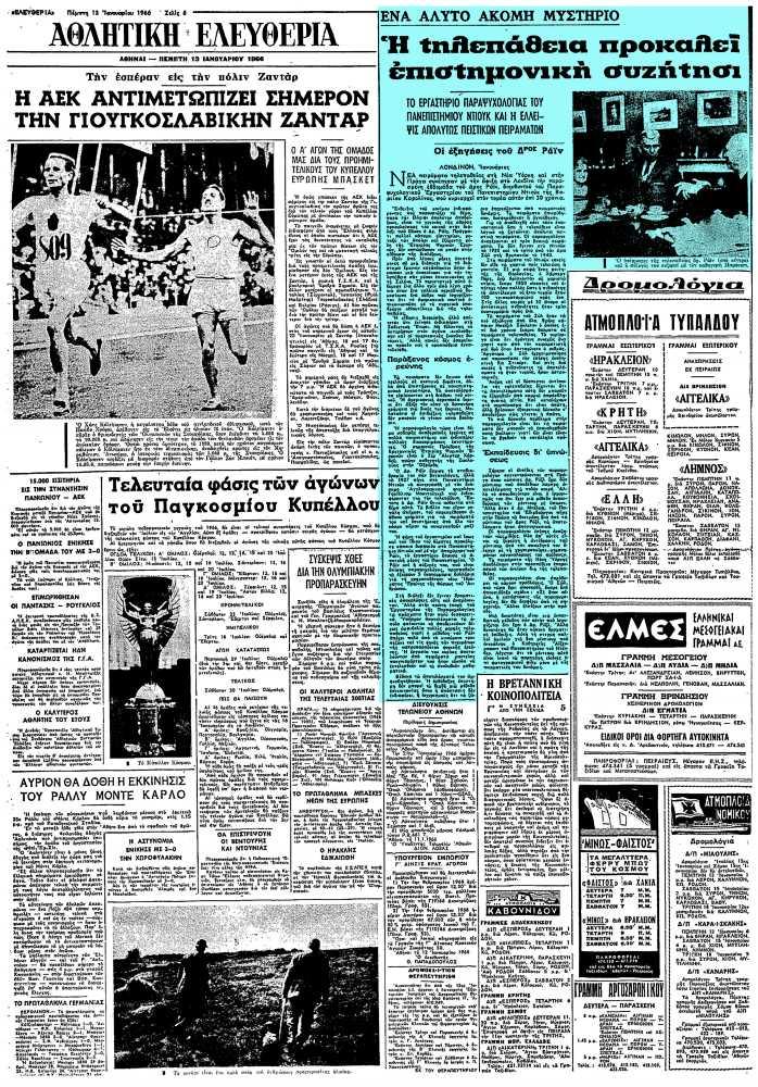 """Το άρθρο, όπως δημοσιεύθηκε στην εφημερίδα """"ΕΛΕΥΘΕΡΙΑ"""", στις 13/01/1966"""