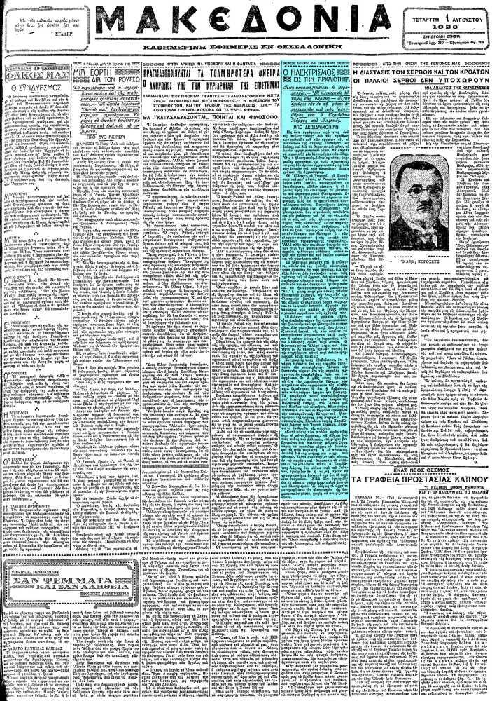 """Το άρθρο, όπως δημοσιεύθηκε στην εφημερίδα """"ΜΑΚΕΔΟΝΙΑ"""", στις 01/08/1928"""
