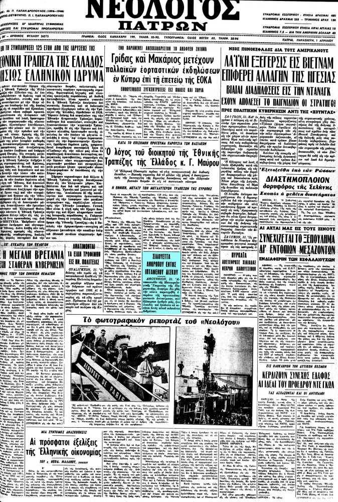 """Το άρθρο, όπως δημοσιεύθηκε στην εφημερίδα """"ΝΕΟΛΟΓΟΣ ΠΑΤΡΩΝ"""", στις 01/04/1966"""