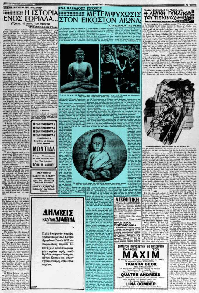 """Το άρθρο, όπως δημοσιεύθηκε στην εφημερίδα """"Η ΒΡΑΔΥΝΗ"""", στις 16/10/1936"""