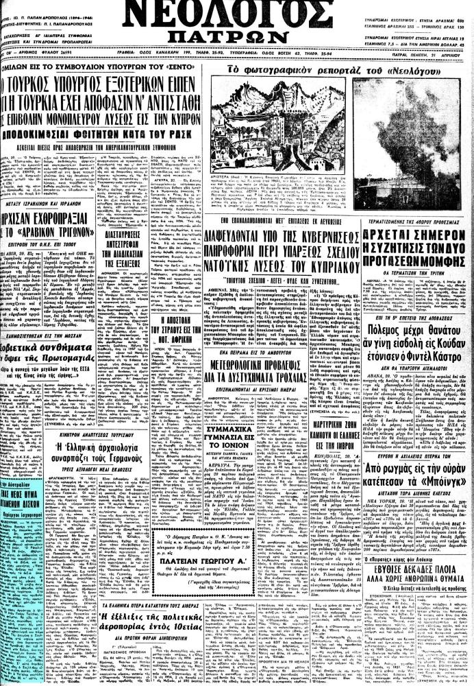 """Το άρθρο, όπως δημοσιεύθηκε στην εφημερίδα """"ΝΕΟΛΟΓΟΣ ΠΑΤΡΩΝ"""", στις 21/04/1966"""